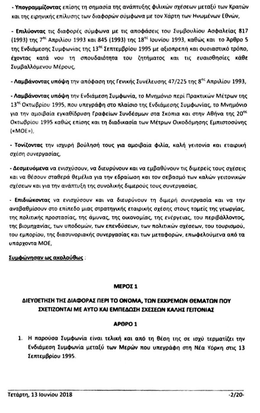 makedoniko2
