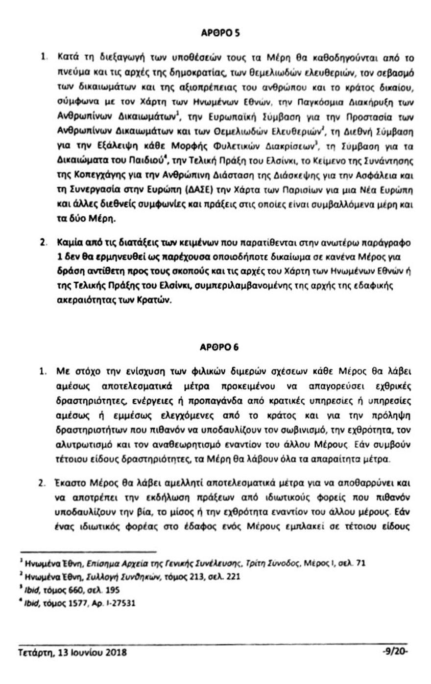 makedoniko9
