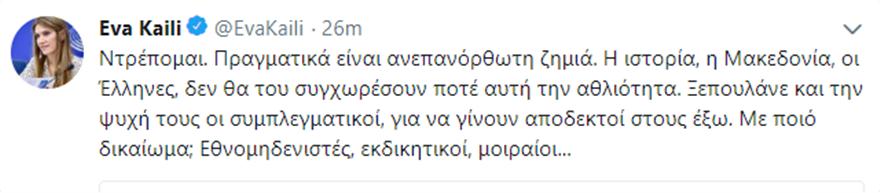 eua_kaili_makedonia