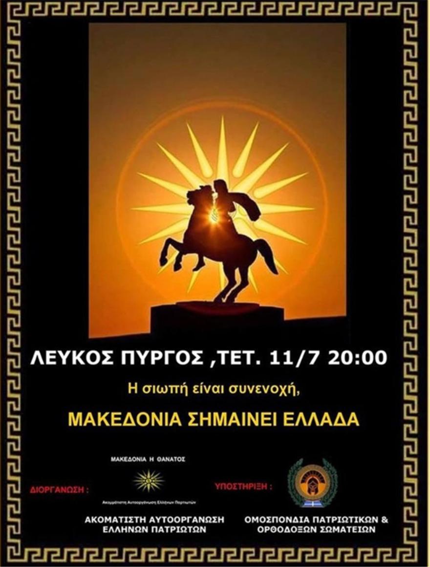 leukos_pirgos1