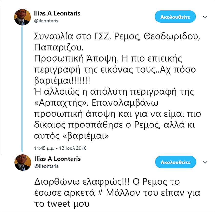 leontarias-kip-2