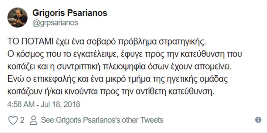 psarianos_tweet