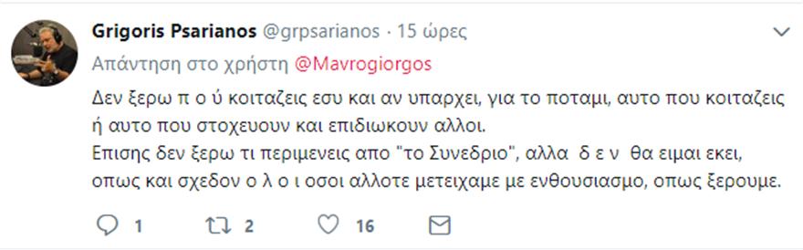 psarianos_tweet1