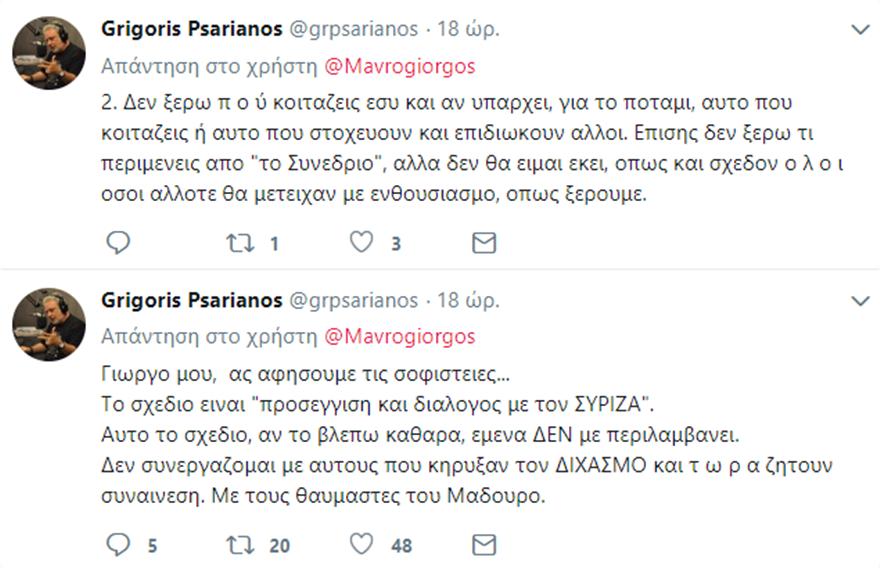psarianos_tweet2