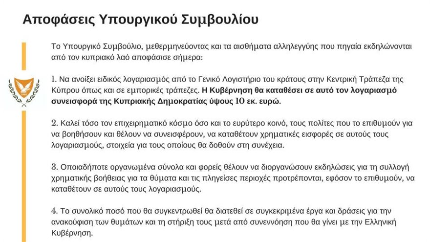 KYPROS_APOFASH_YPOYRGIKOY_SYMBOYLIOY