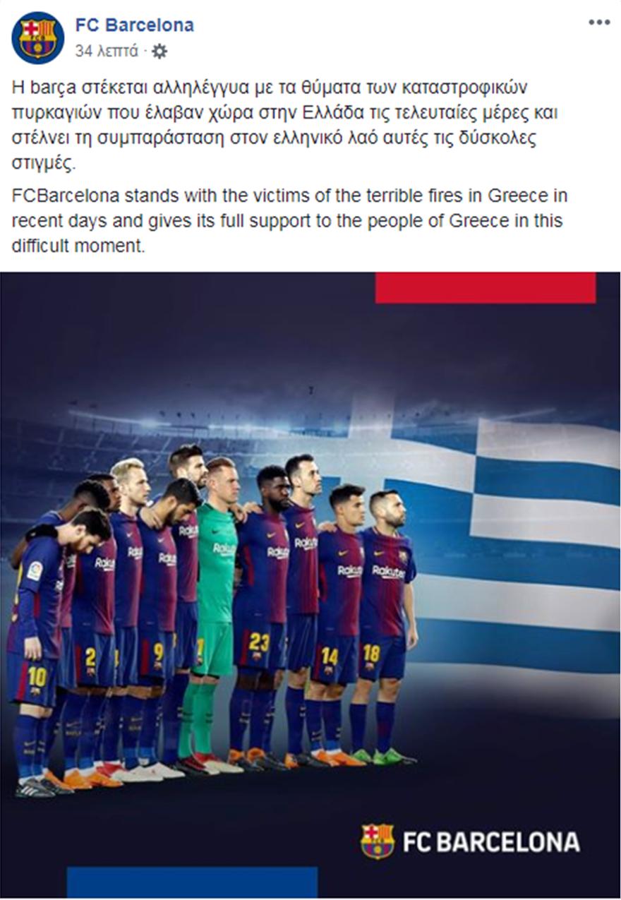 Το συγκλονιστικό μήνυμα της Μπαρτσελόνα για την Ελλάδα! (photo)