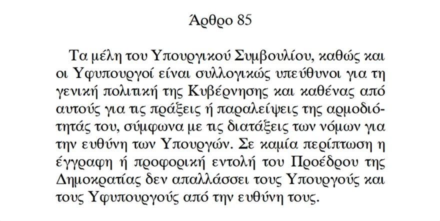 constitution85