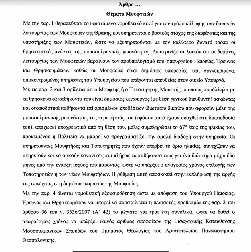 tropologia-moufti1