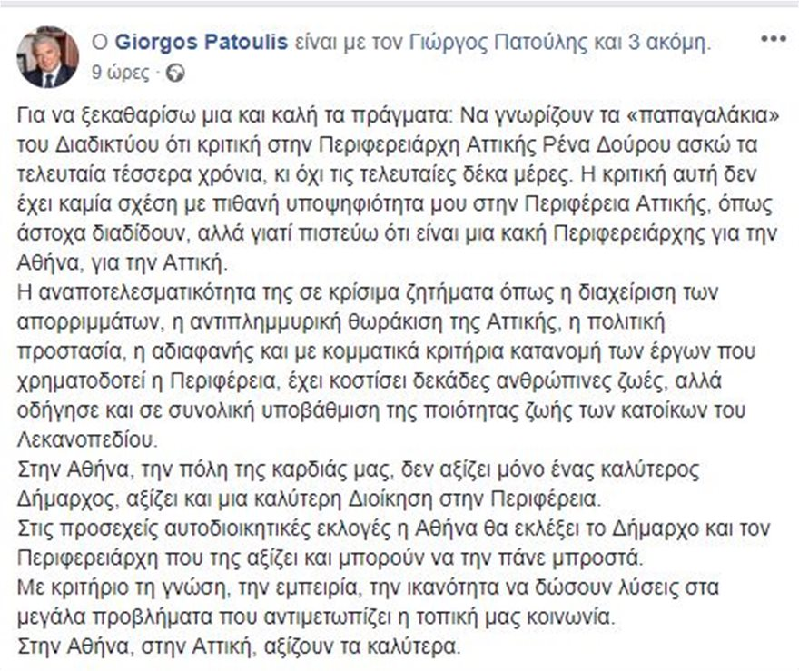 ANART_PATOULIS