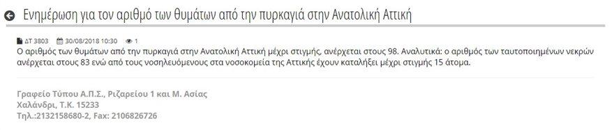 pyrosvestiko_swma_enimerwsi_arithmos_thymata