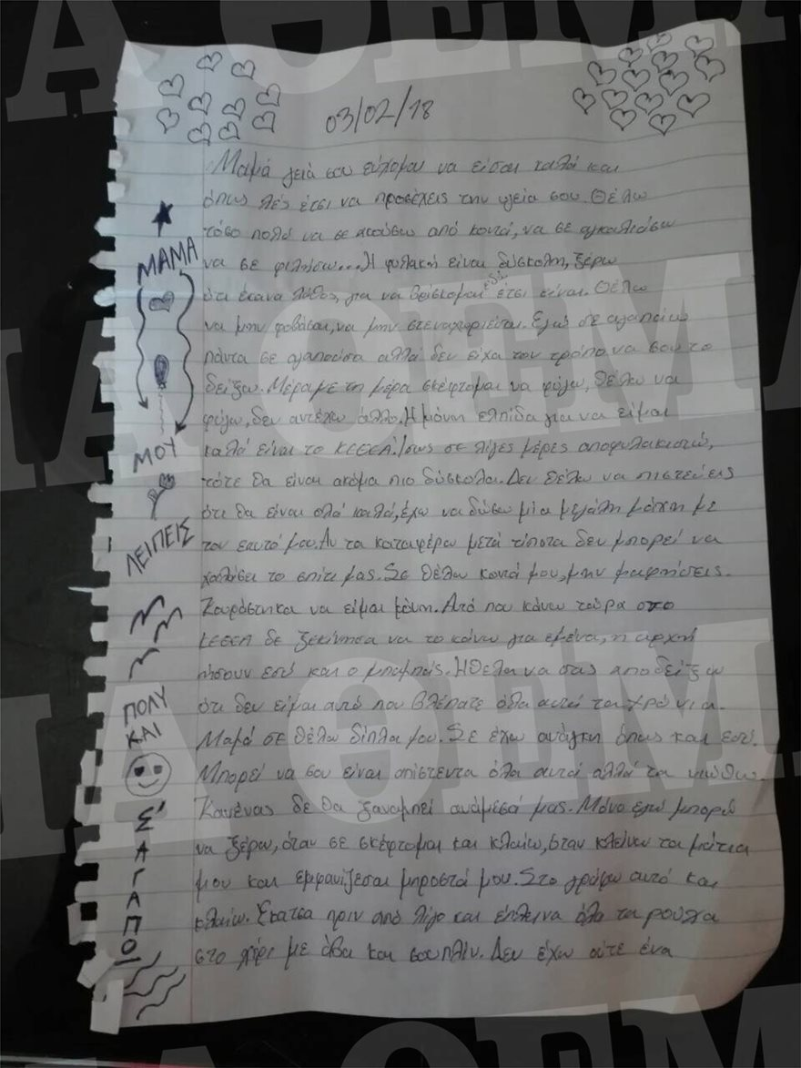 gramma3  Tο τελευταίο γράμμα της 21χρονης που κρεμάστηκε μέσα στο αστυνομικό τμήμα gramma3