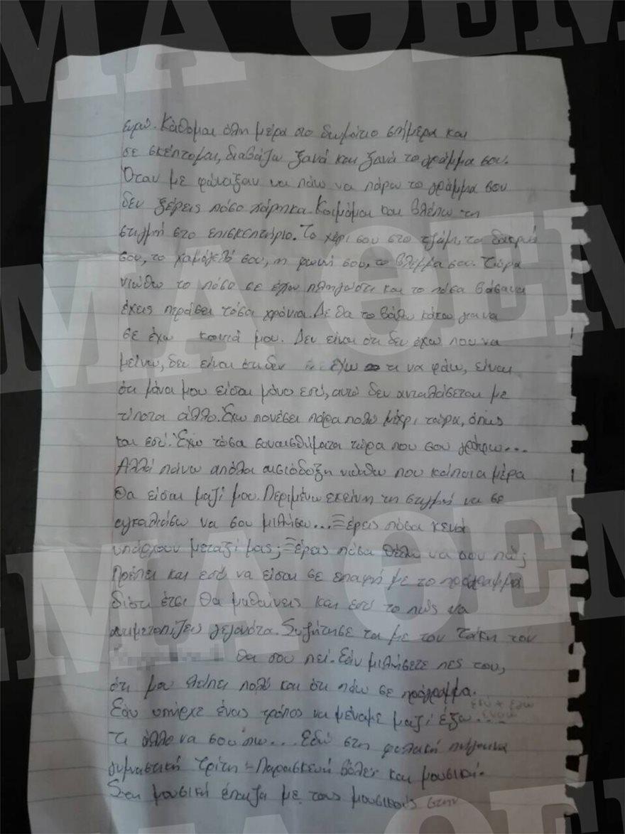 gramma4_new  Tο τελευταίο γράμμα της 21χρονης που κρεμάστηκε μέσα στο αστυνομικό τμήμα gramma4 new