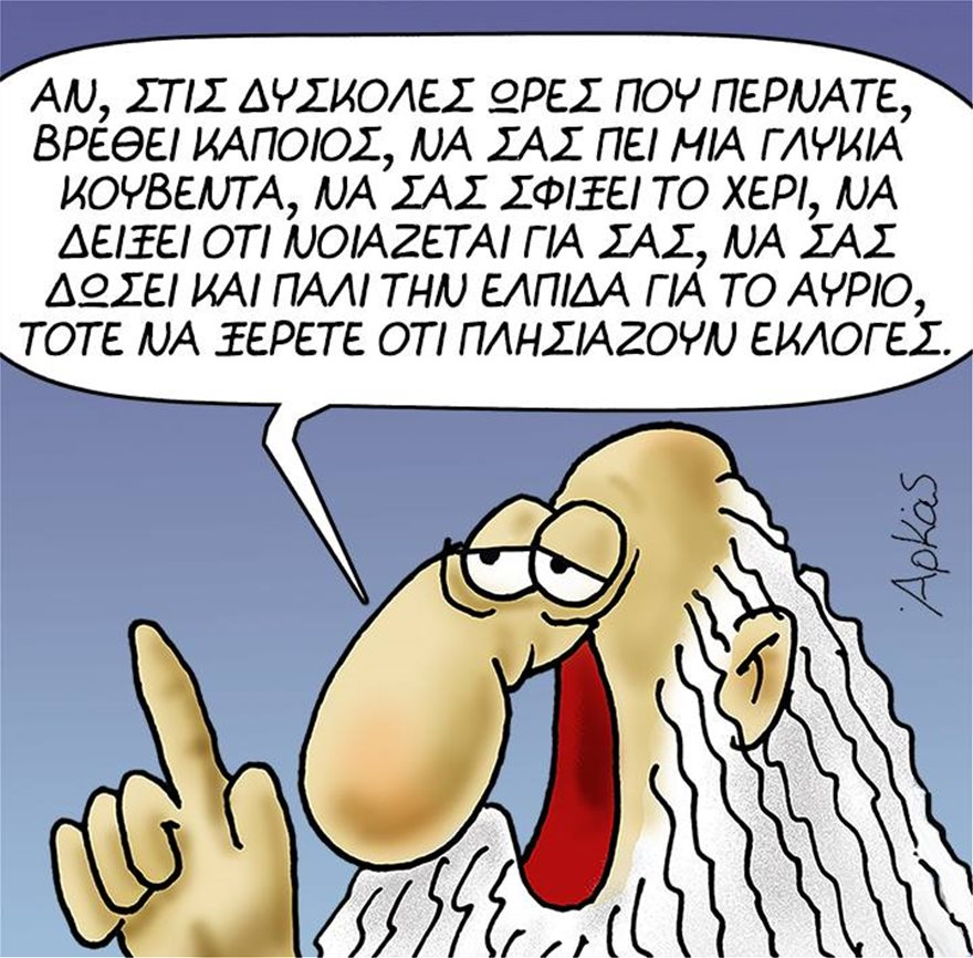 arkas_ekloges