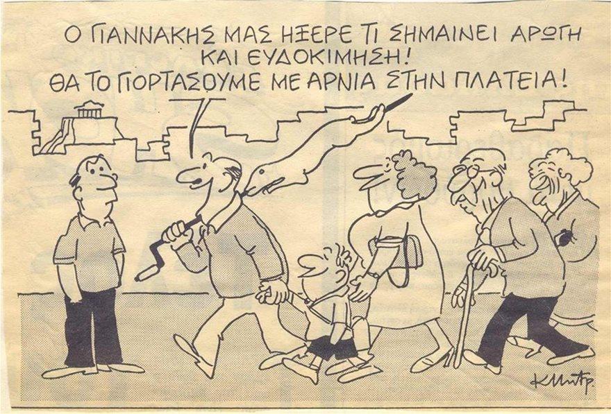 arogi-k-eudokimisi-1985