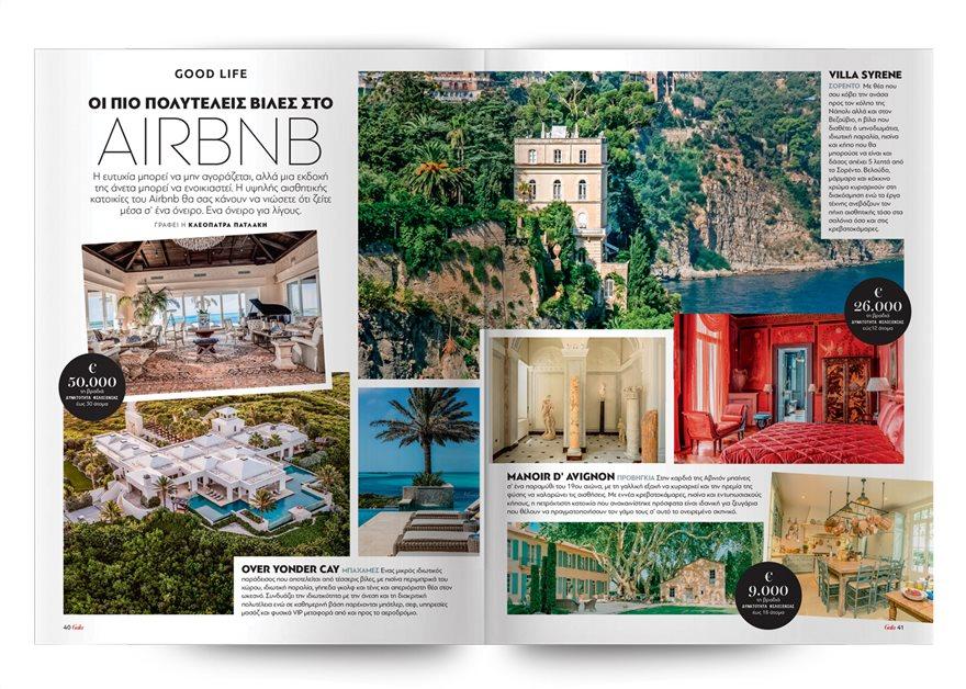 gala_airbnb