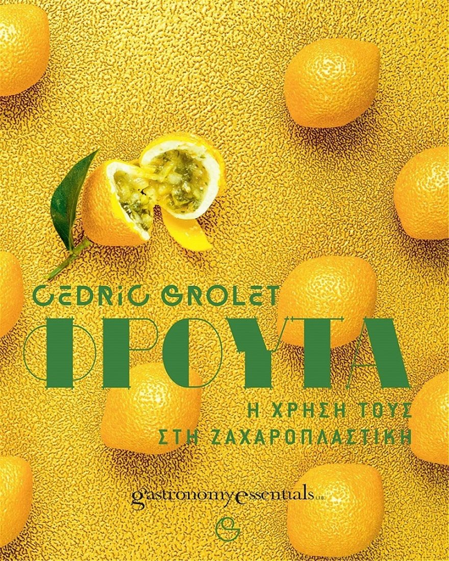 BOOK_Cover_FRUITS_GRnew
