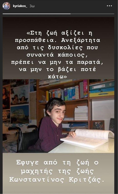 Το «αντίο» του Κυριάκου Μητσοτάκη στο «σημαιοφόρο της ζωής» Κωνσταντίνο Κριτζά