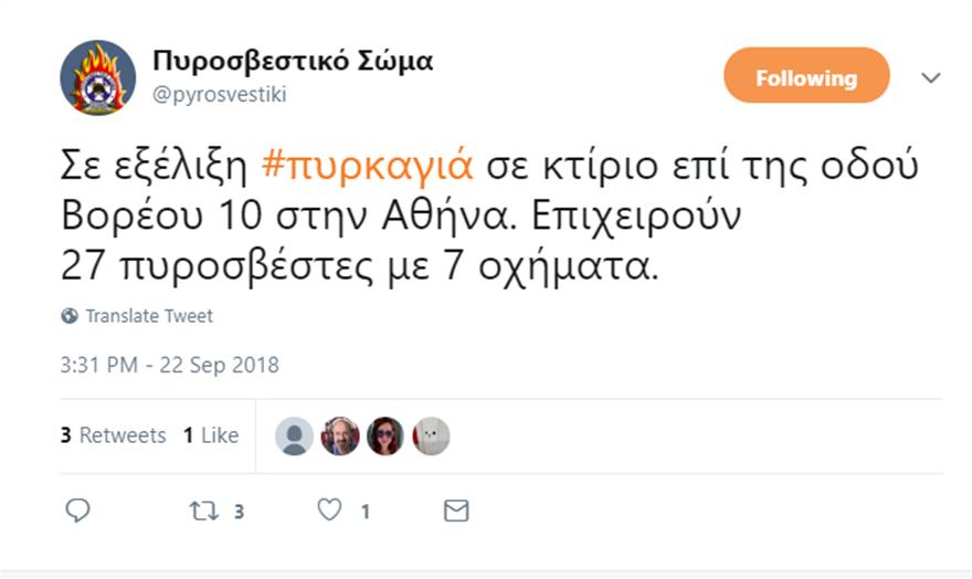 pirosvestiki_nea_fotia_kedro