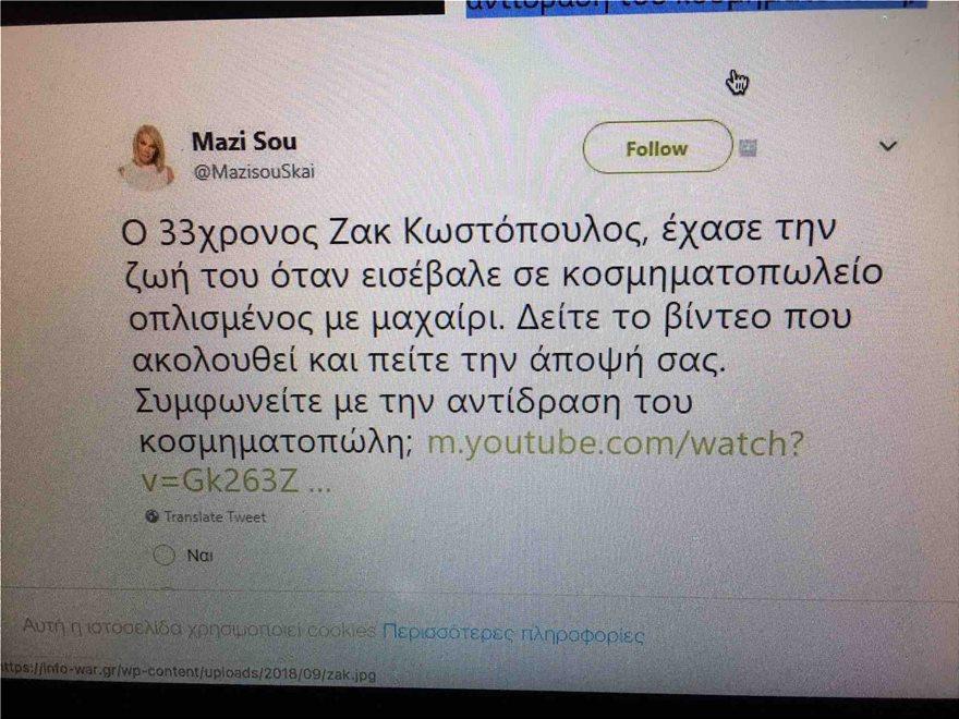 Mazi_sou_Stefanidou