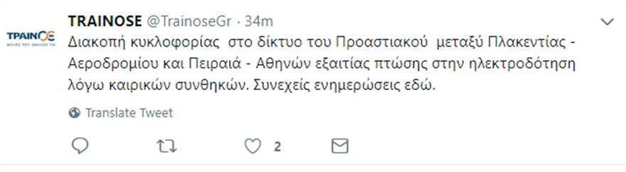trainose_proastiakos