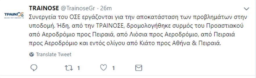 trainose_proastiakos1