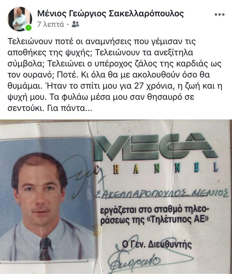 mega_mesa