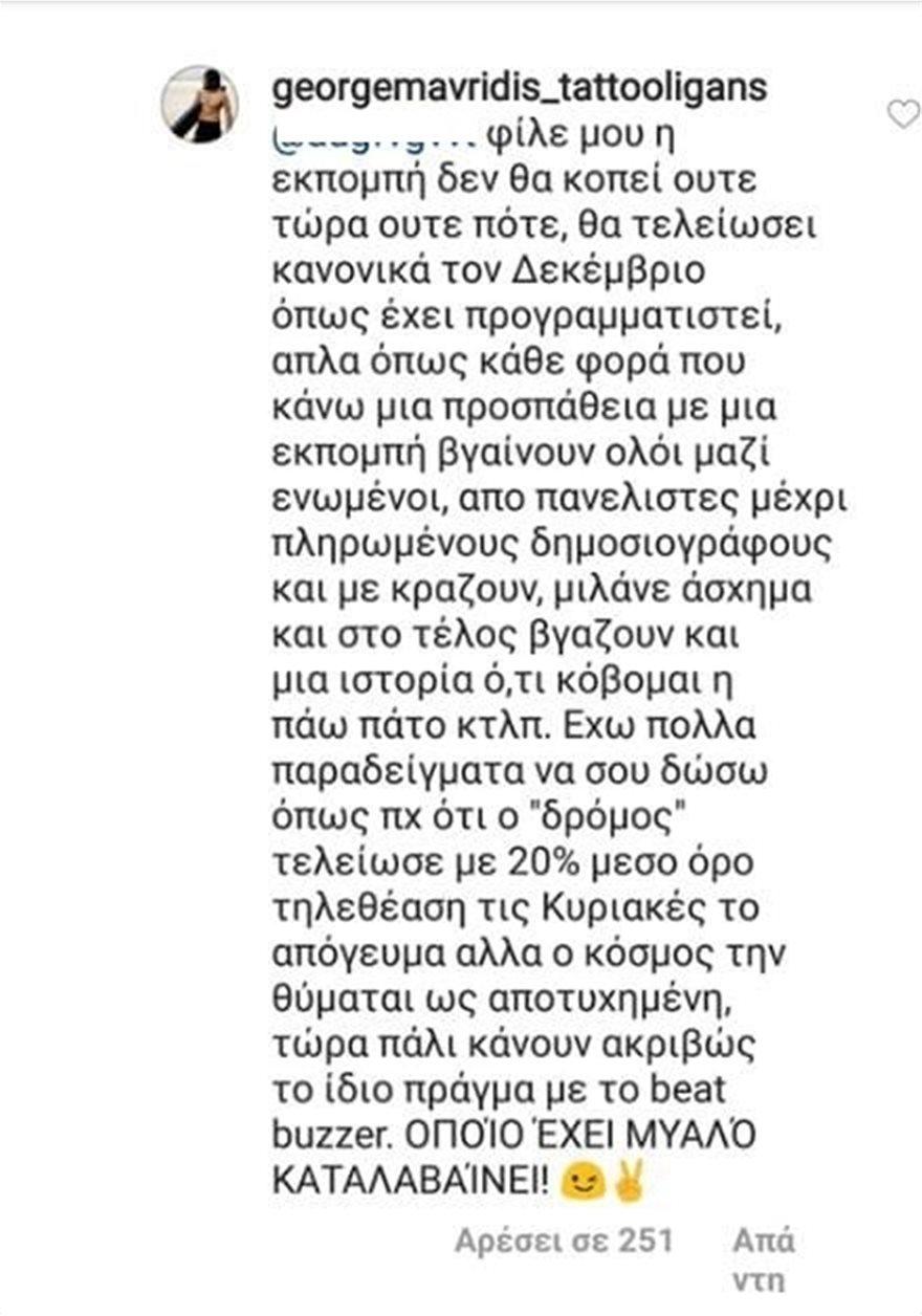 giorgos-mavridis-apantisi