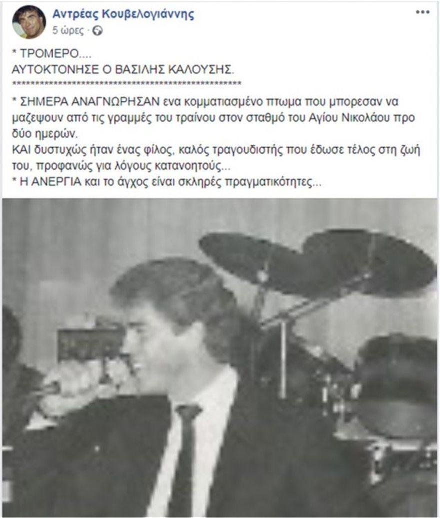 kouvleanartisi-kalousis_iefimerida