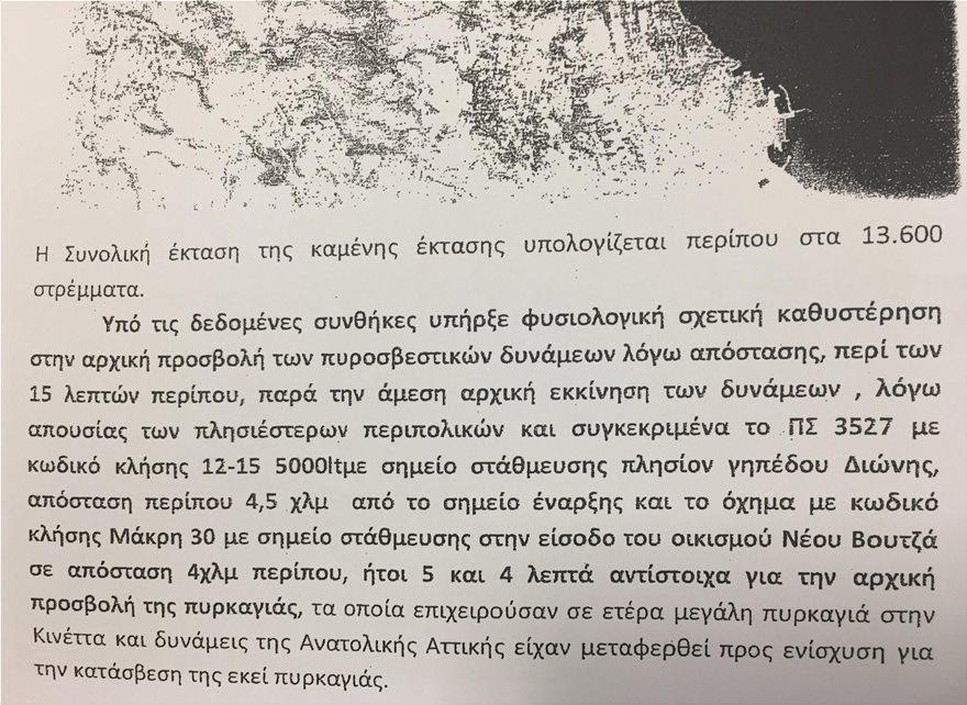 ekthesi_mesa10