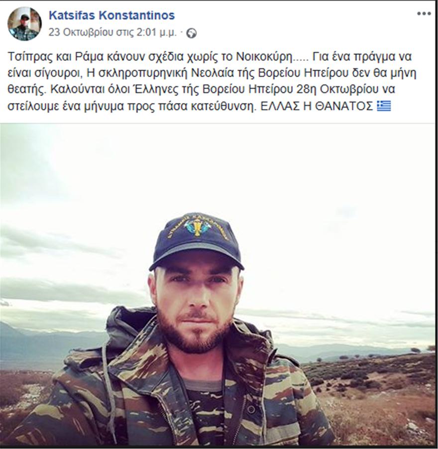 katsifas-anartisi-2