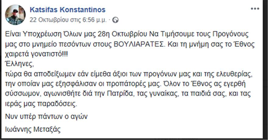 katsifas-anartisi