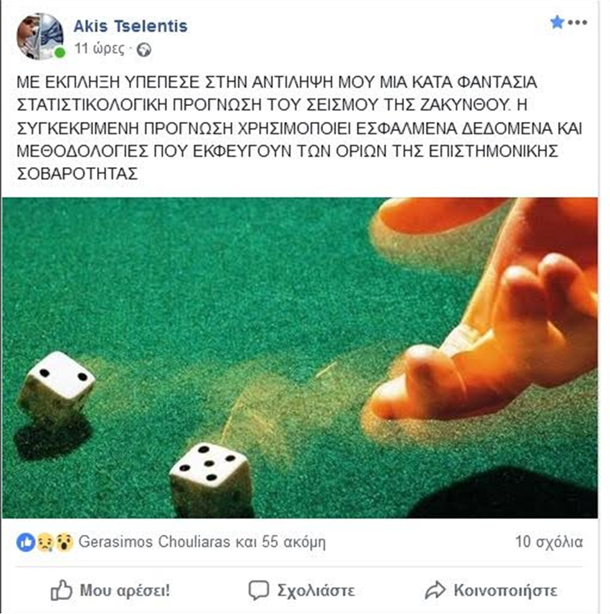 tselentis3