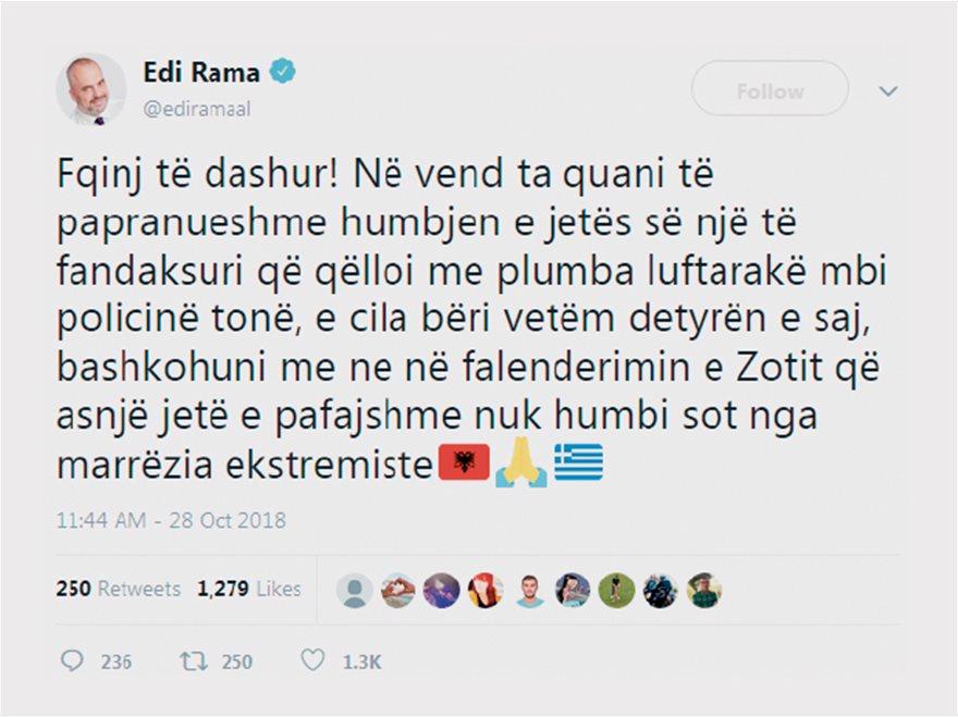 rama-tweet01