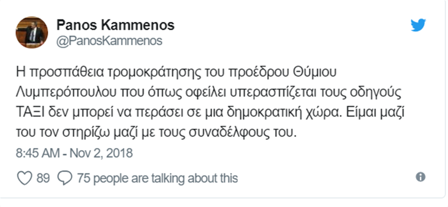 kammenos_beat