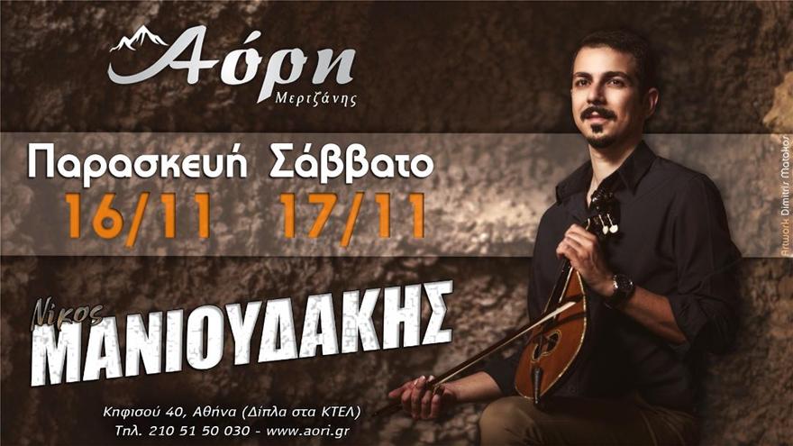 Nikos_Manioudakis_Neo