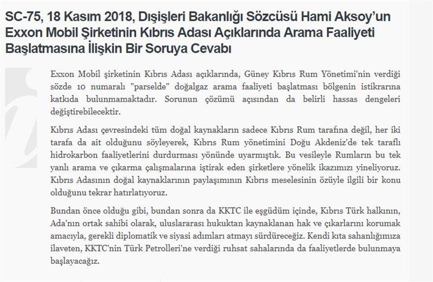 Ξεκινά γεωτρήσεις στην κυπριακή ΑΟΖ η Τουρκία 09f14ed91d9