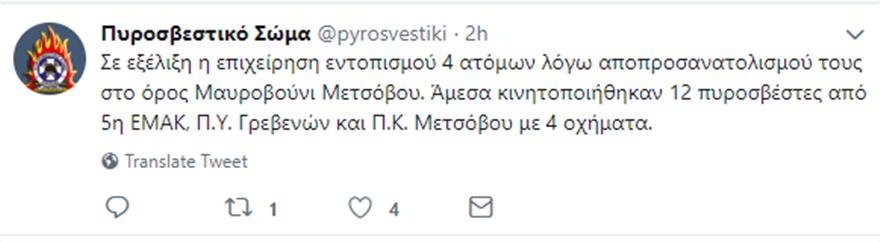 pirosv_metsovo