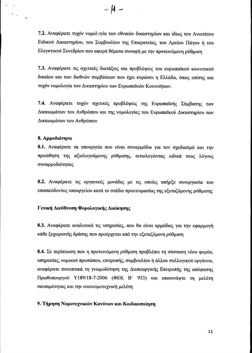 tropologia11