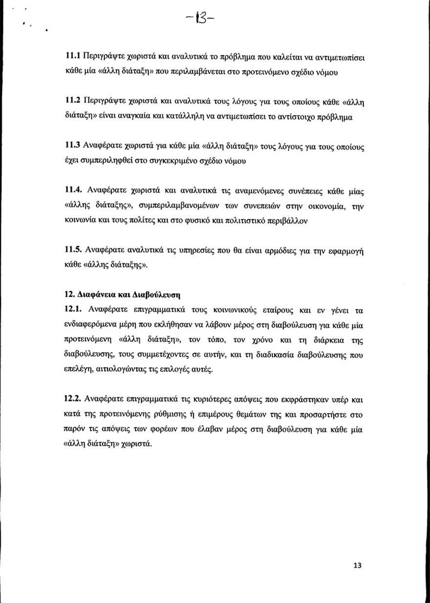 tropologia13