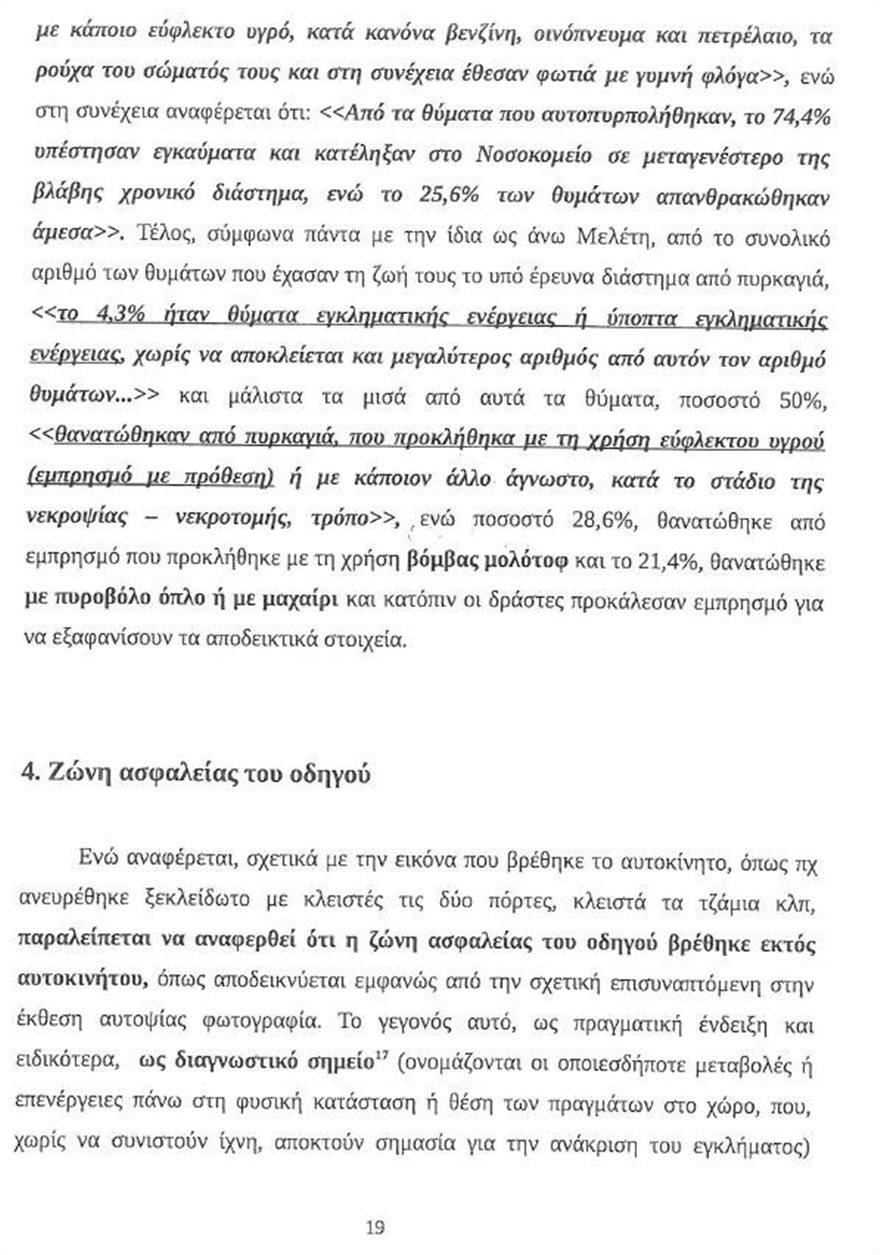 lagoudi_eg_2