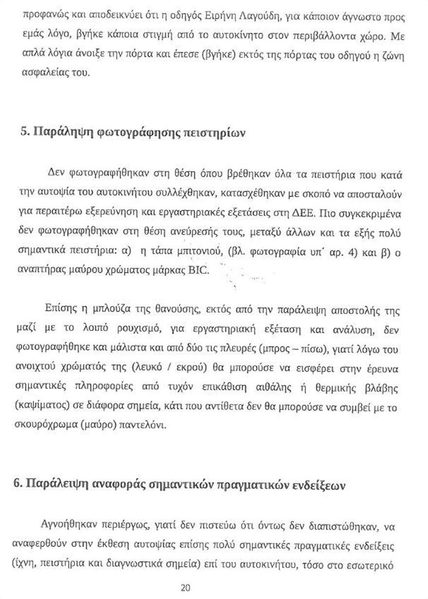 lagoudi_eg_3