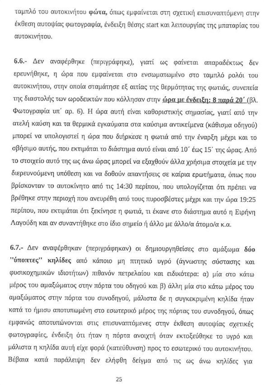 lagoudi_eg_8
