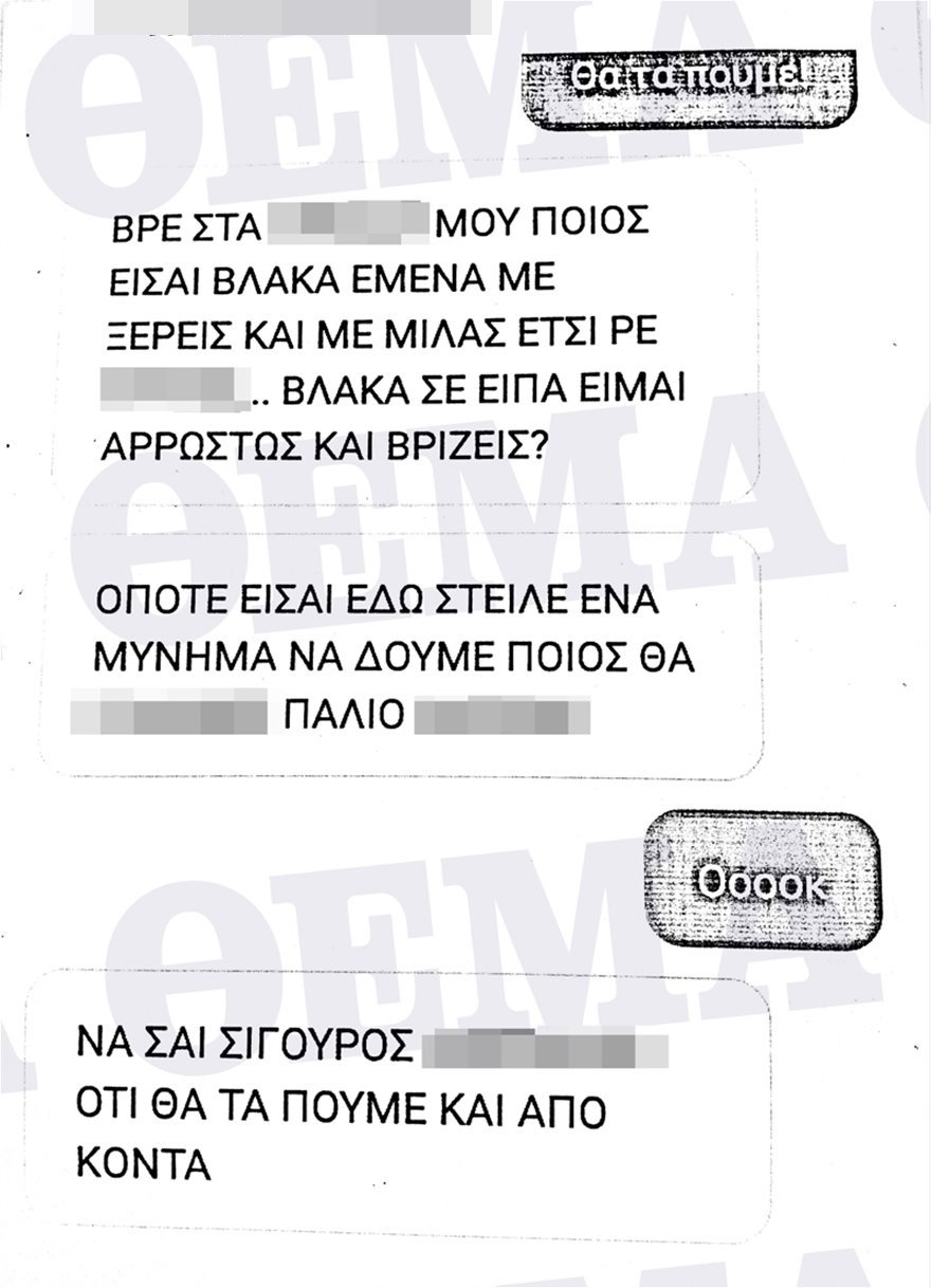 mpasmatzoglou10