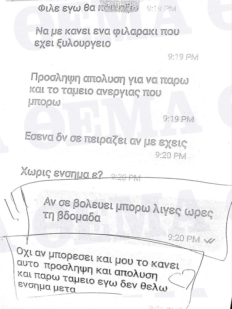 mpasmatzoglou2
