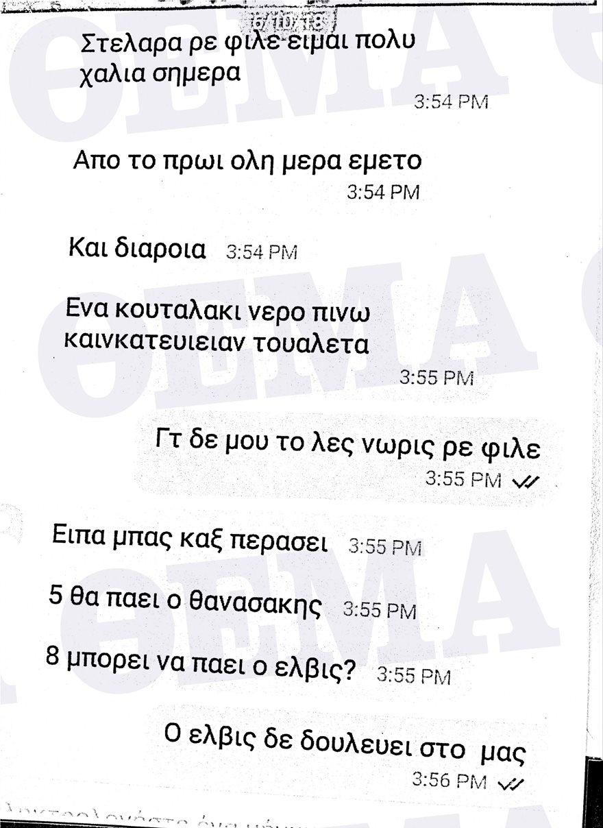 mpasmatzoglou3