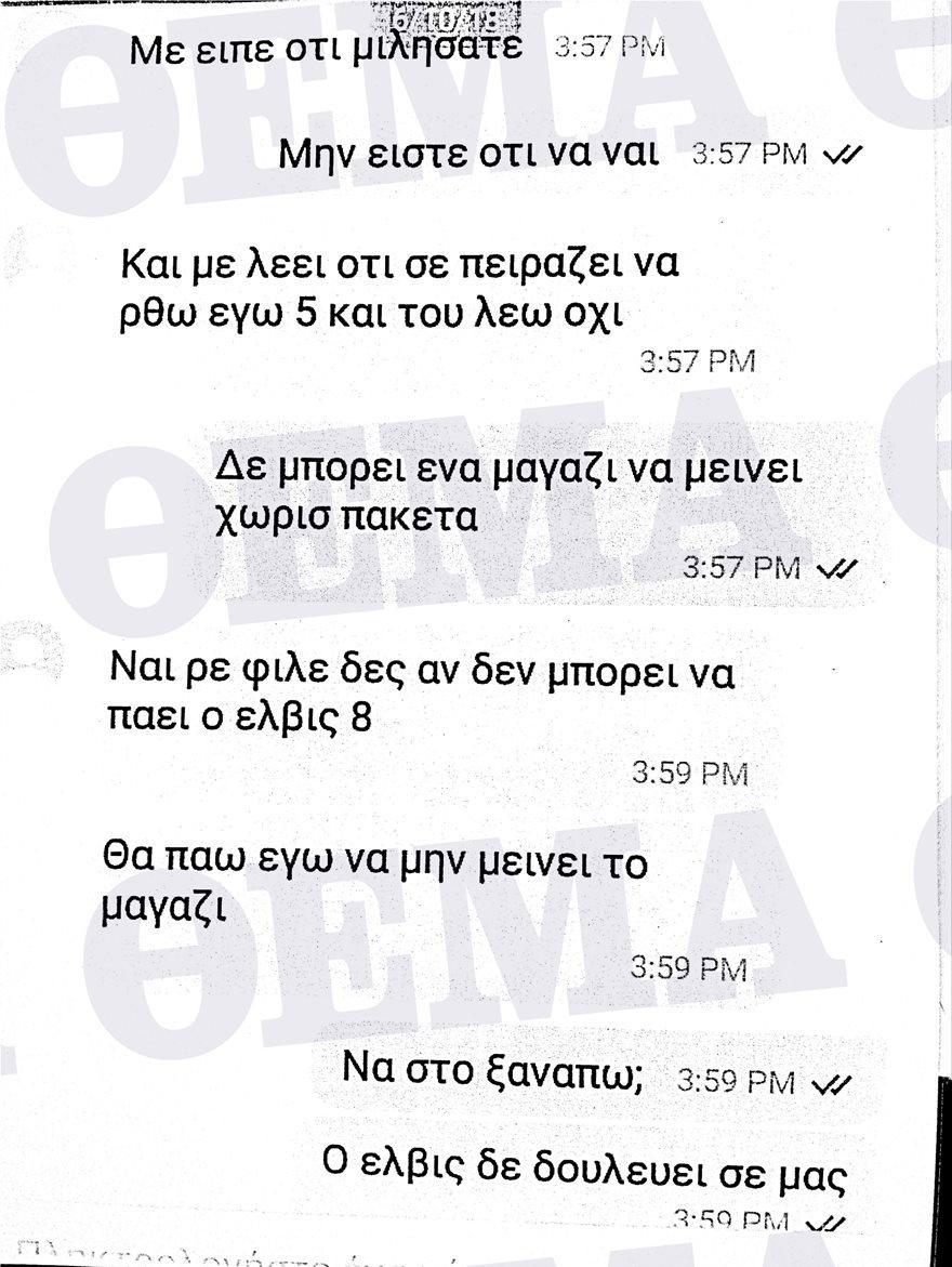 mpasmatzoglou4