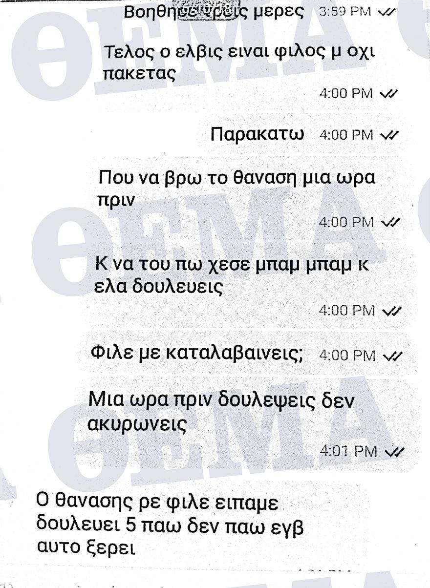 mpasmatzoglou5