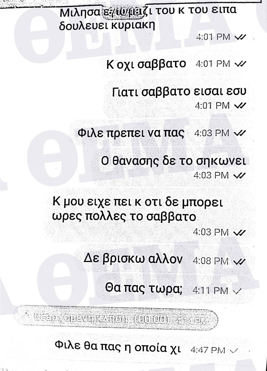 mpasmatzoglou6