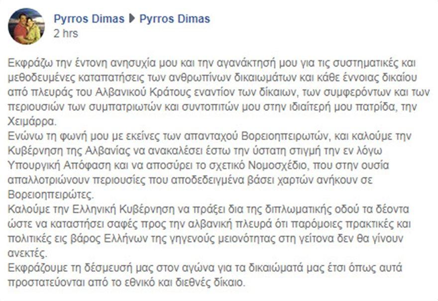 Pyros-fb