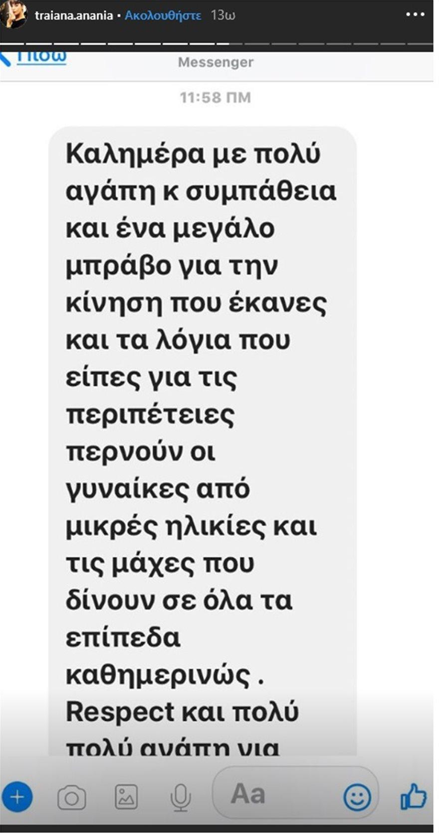 Anania9